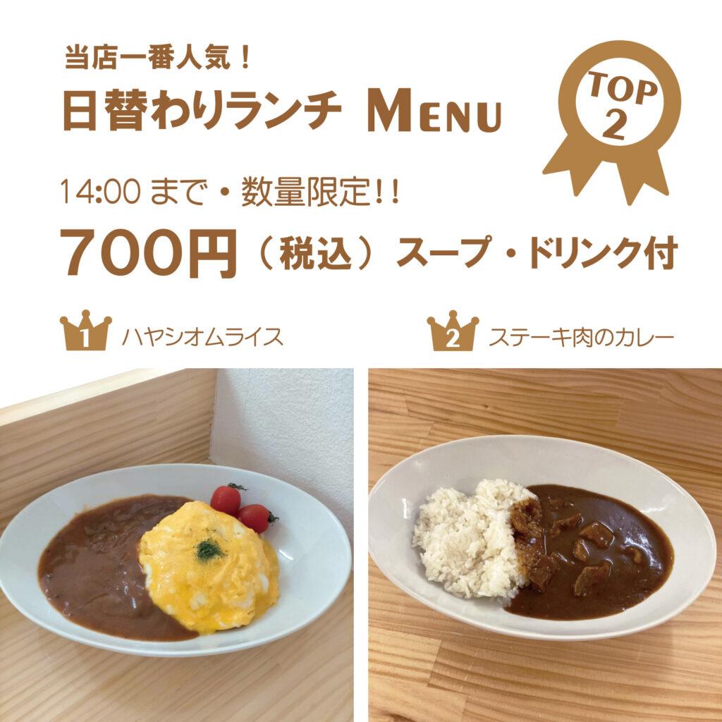 はっぴースマイルHana-Tanドッグカフェ・日替わりランチ