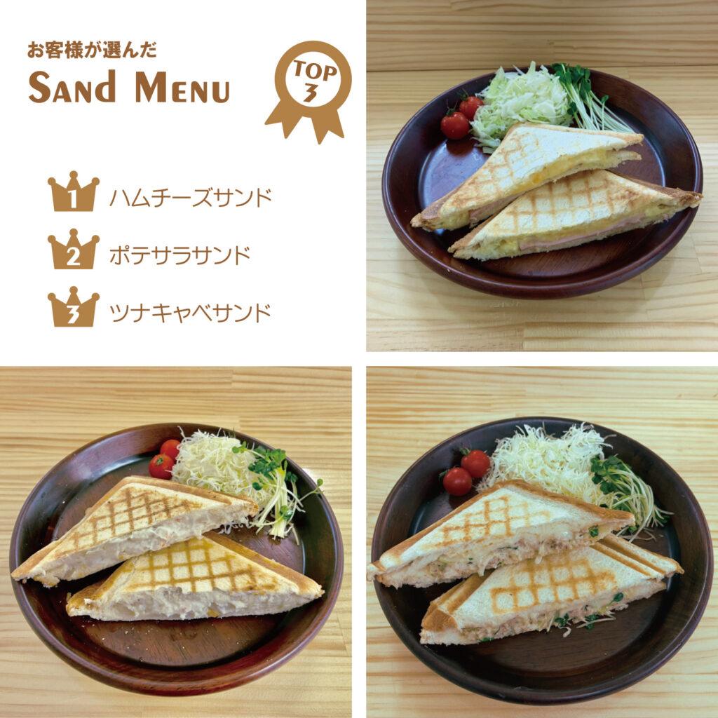 はっぴースマイルHana-Tanドッグカフェ・サンドイッチメニュー